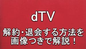 dTV(ディーティービー)をドコモユーザー以外が解約・退会する方法を画像つきで解説!
