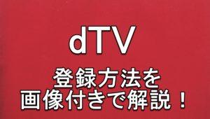 dTV(ディーティービー)にドコモユーザー以外が登録する方法を画像付きで解説!