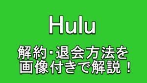 Hulu(フールー)をスマホで解約・退会する方法を画像付きで解説!