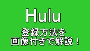 Hulu(フールー)にスマホで登録する方法を画像付きで解説!
