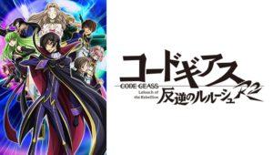 コードギアスR2(2期)のアニメ全話を無料視聴する方法!動画配信サービスまとめ