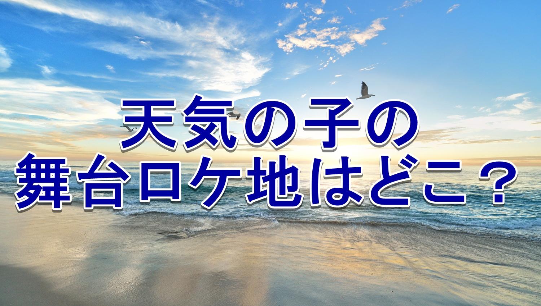 フル 子 天気 の 映画