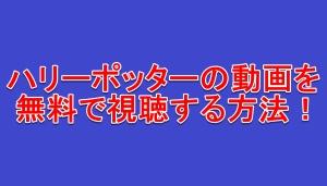 ハリーポッターシリーズ(字幕吹替)の動画フルを実質無料で視聴する方法!